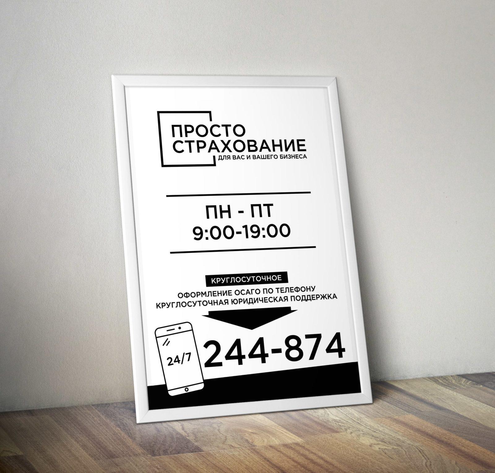 дизайн таблички с режимом работы