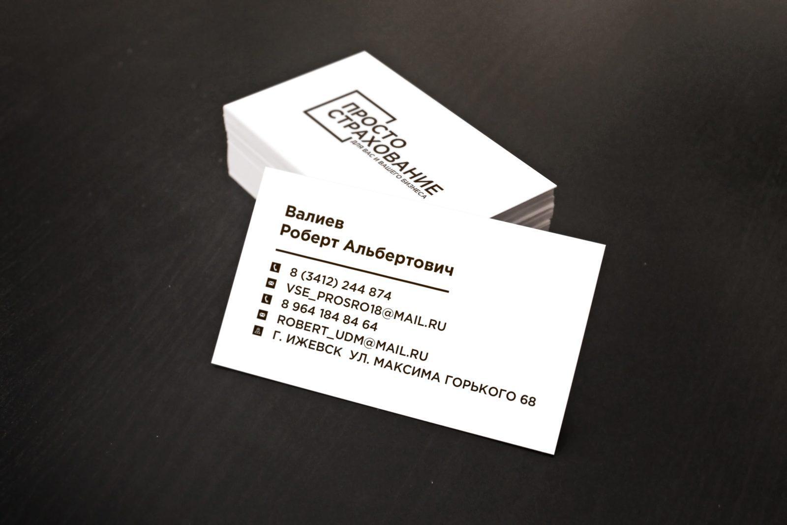 визитка страхового брокера