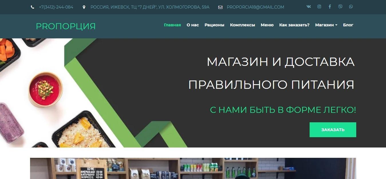 Главная страница сайта доставки и магазина правильного питания