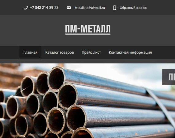 Главная страница сайта продажи металлопроката и изделий из металла