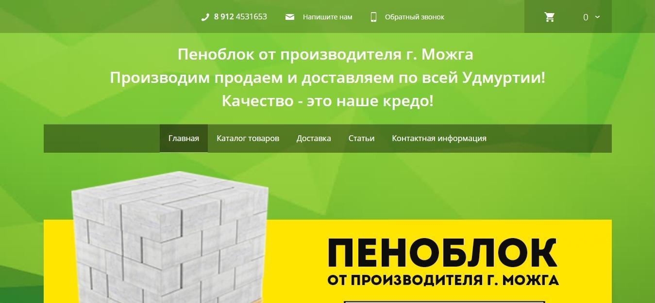 Главная страница сайта производителя пеноблока