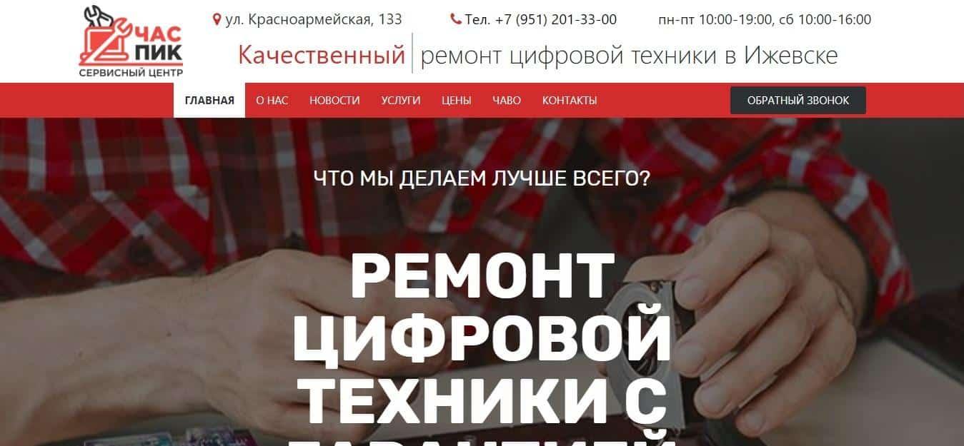 Главная страница сайта сервисного центра