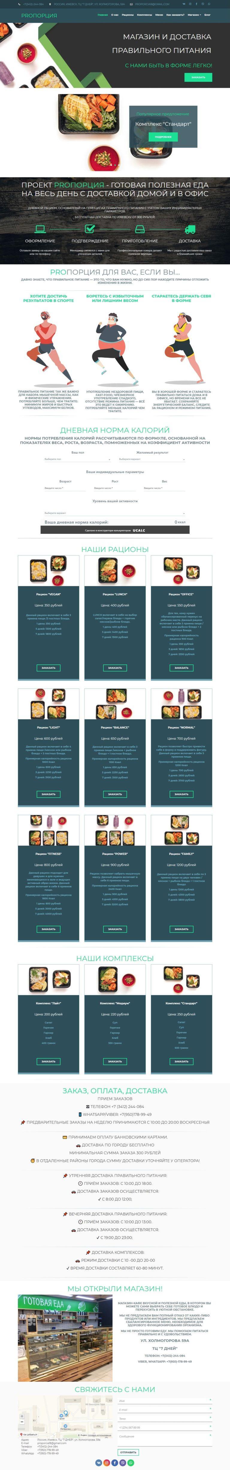 Сайт заказа здоровой и полезной пищи