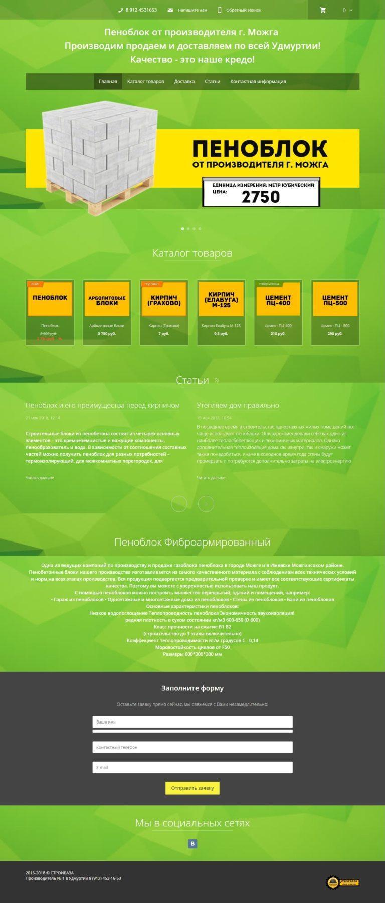 Главная страница сайта производителя пеноблоков и пенобетона