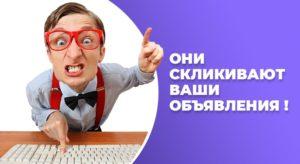 Кто скликивает ваш бюджет в контекстной рекламе