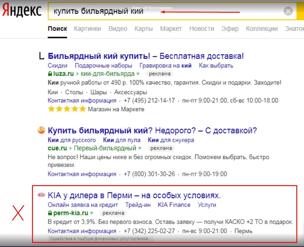 контекстная реклама пример плохо настроенной контекстной рекламы в Яндексе