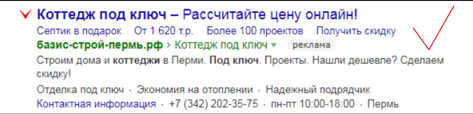 Контекстная реклама нормальное объявление