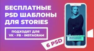 PSD шаблон Stories. Шаблоны историй для VK FB instagram