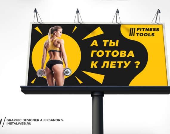 Пример дизайна баннера для фитнесс клуба