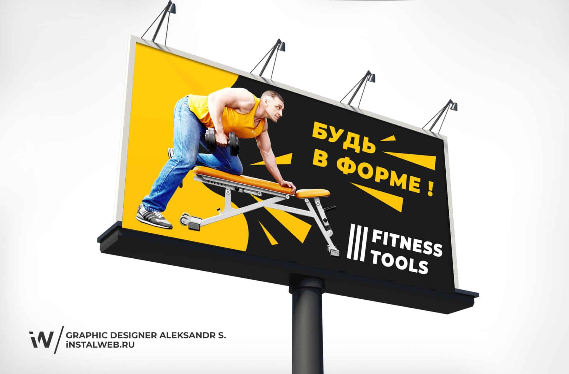 Пример дизайна рекламы фитнес студии