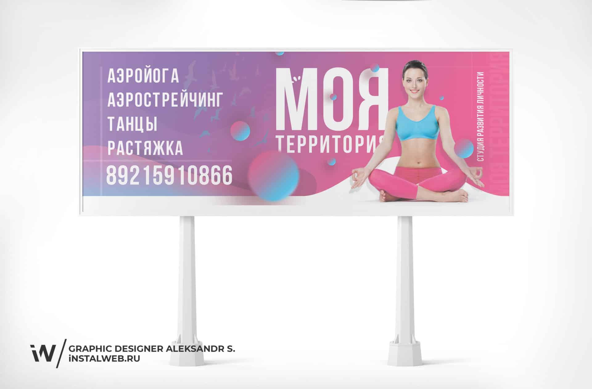 Дизайн билборда заказать