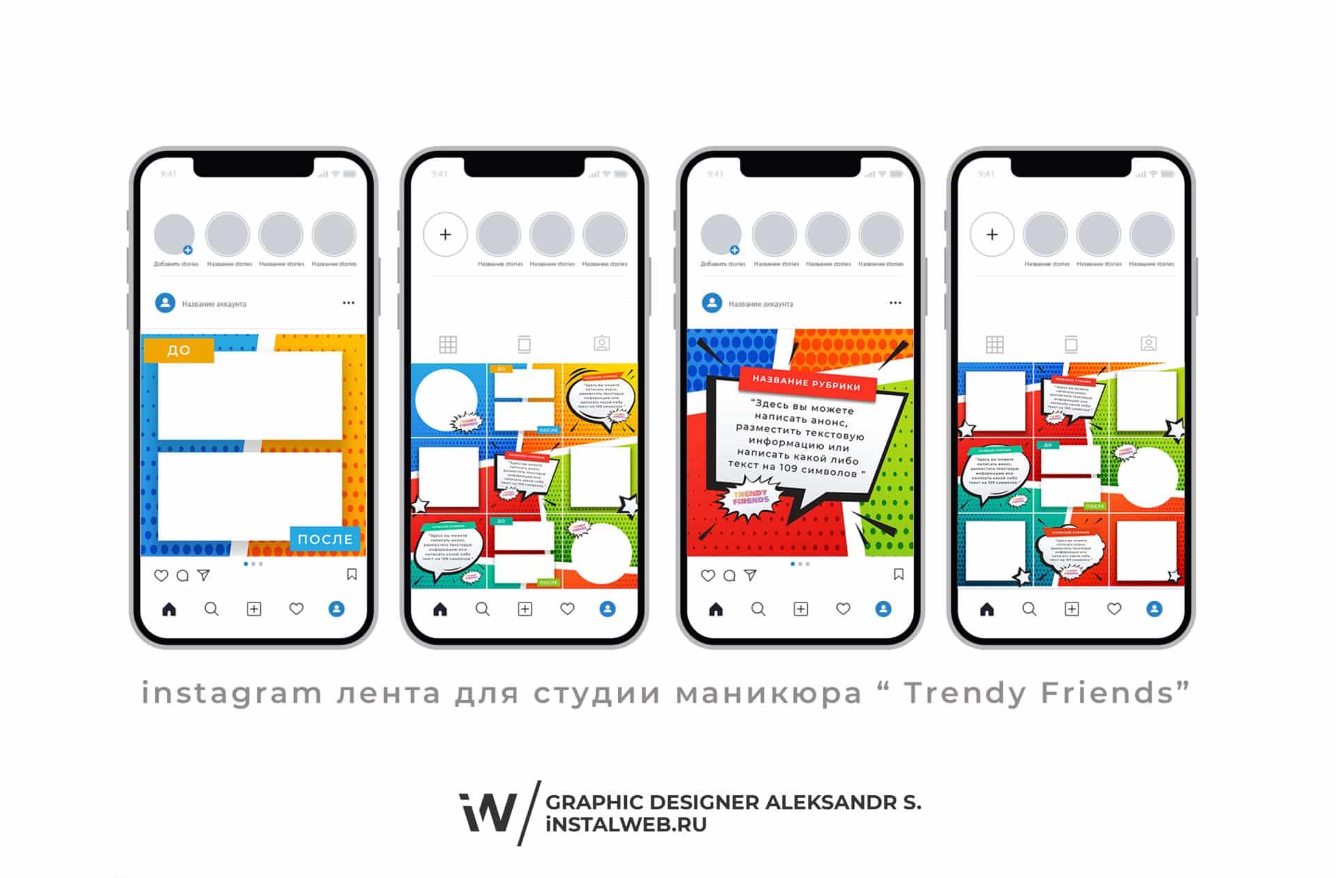 пример дизайна бесконечной инстаграм ленты