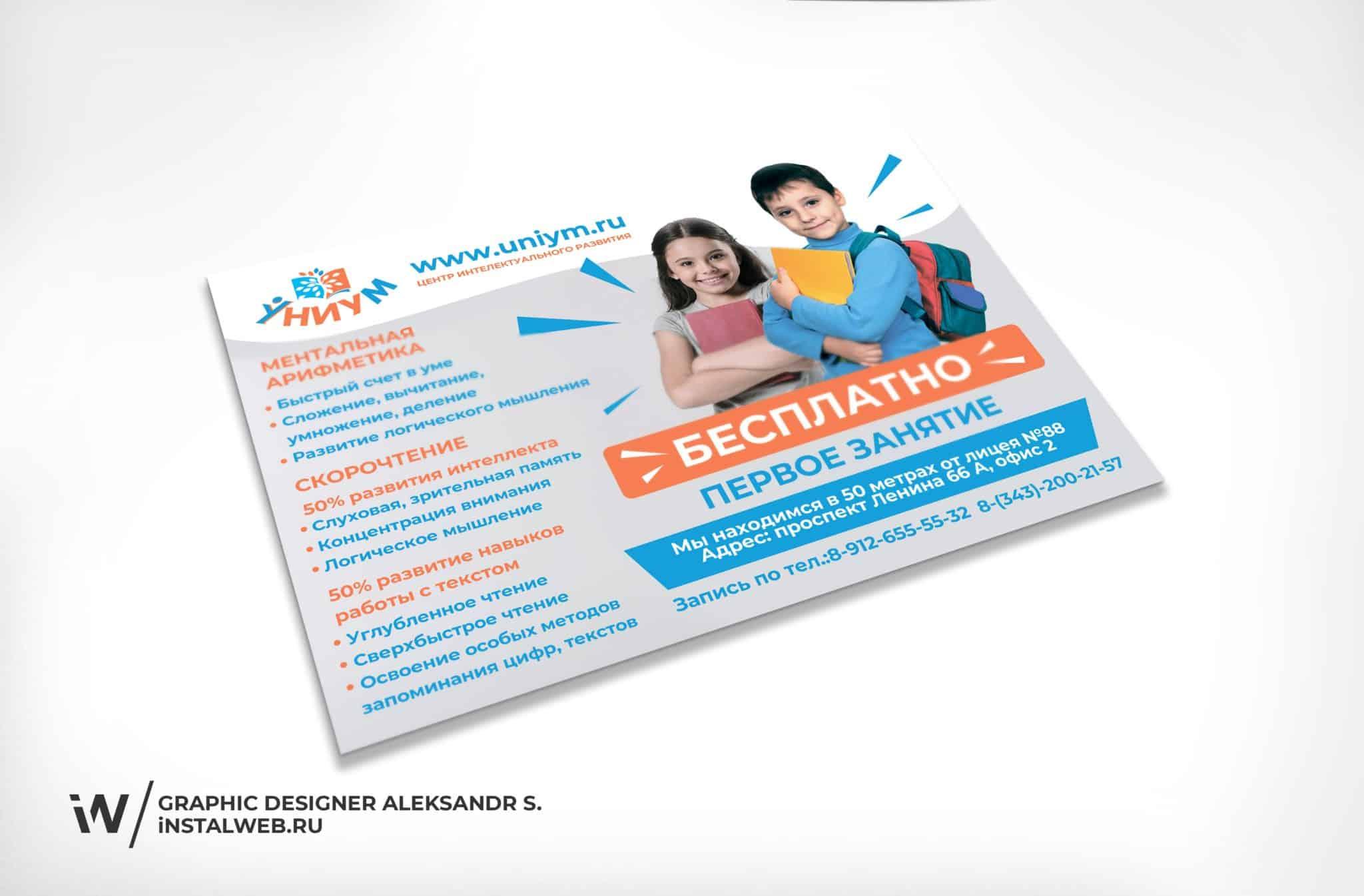 Дизайн листовки (флаера) 5