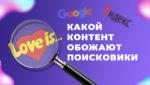 Какой вид контента обожают поисковые системы