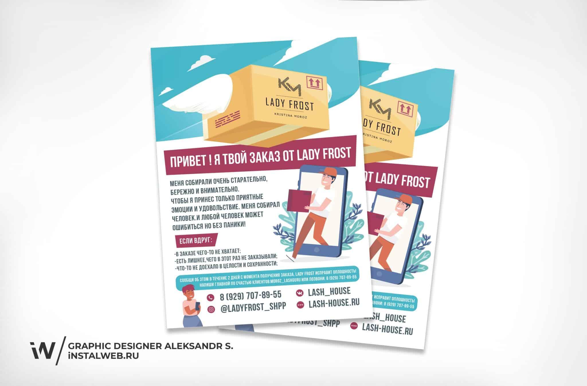 Дизайн листовки (флаера) 4