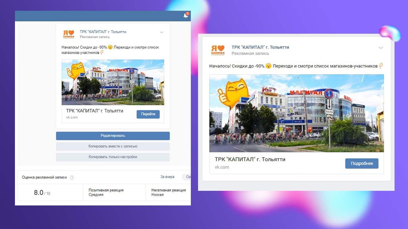 """Продвижение """"ТРК Капитал"""". Таргетированная реклама ВКонтакте. 2"""