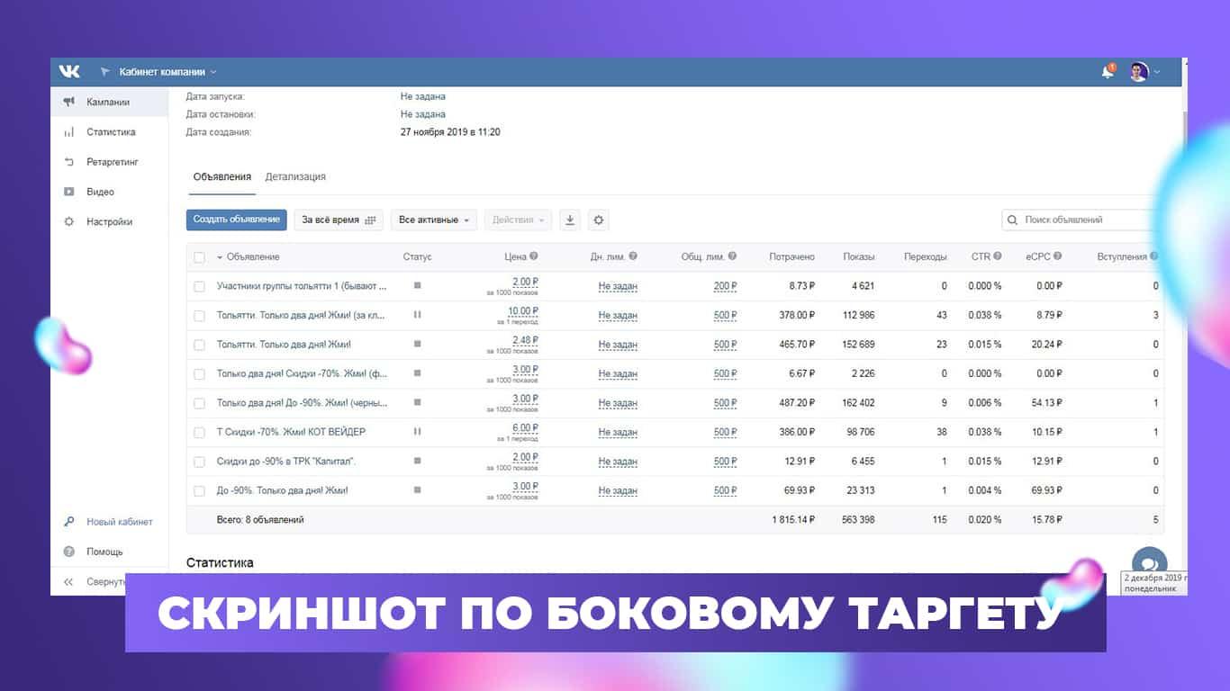 """Продвижение """"ТРК Капитал"""". Таргетированная реклама ВКонтакте. 1"""