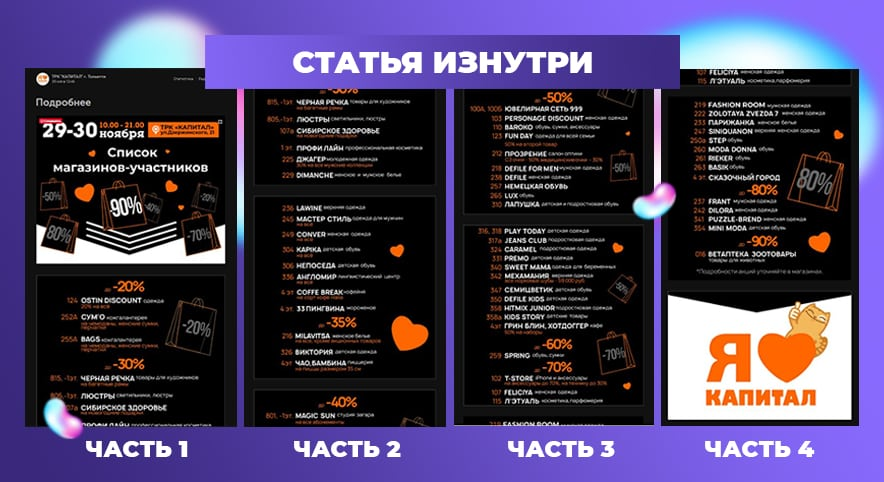 офрмление статьи вконтакте для информирования о черной пятнице