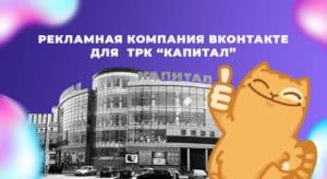 Продвижение «ТРК Капитал». Таргетированная реклама ВКонтакте.