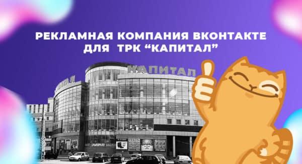 настройка и ведение рекламы вконтакте для торгового центра