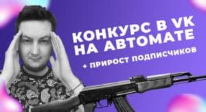 Как провести конкурс ВКонтакте. Инструкция и сервис.