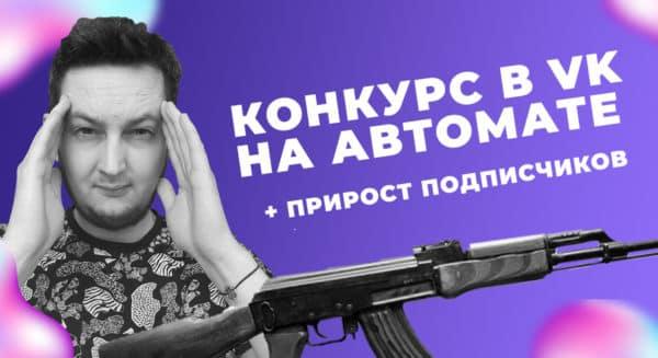 конкурс вк