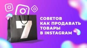 7 советов как продавать товары в instagram