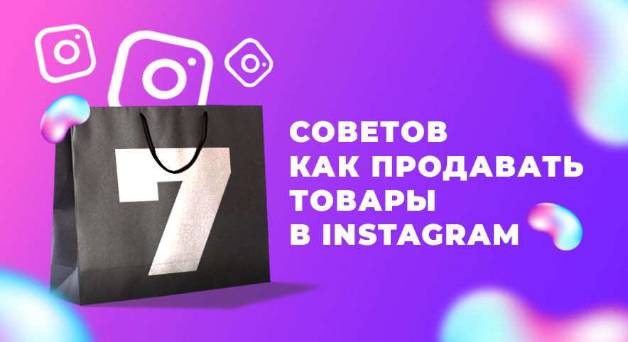 продажи в инстаграм