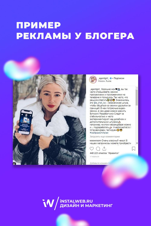реклама у блогера в инстаграм