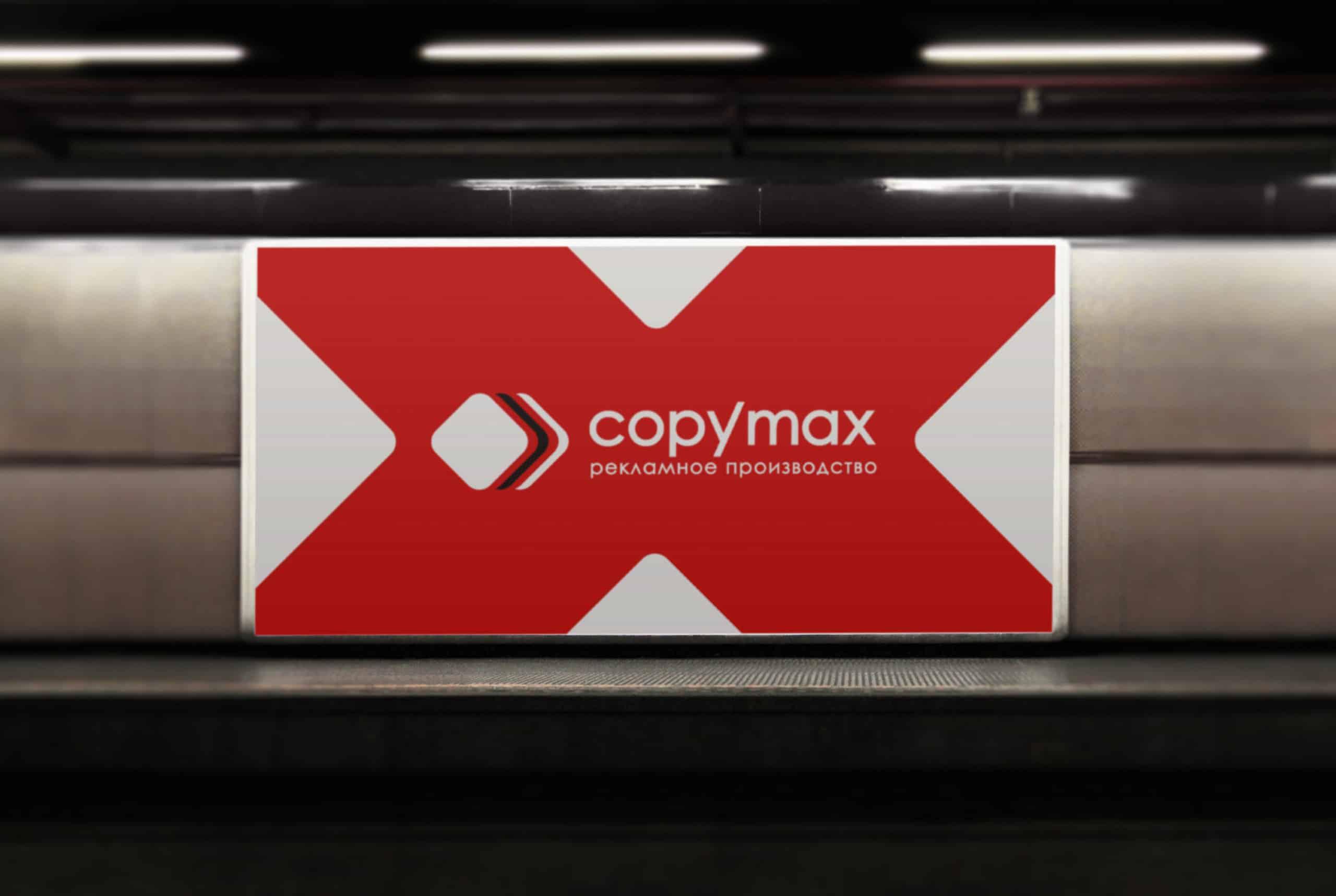 логотип на рекламном баннере