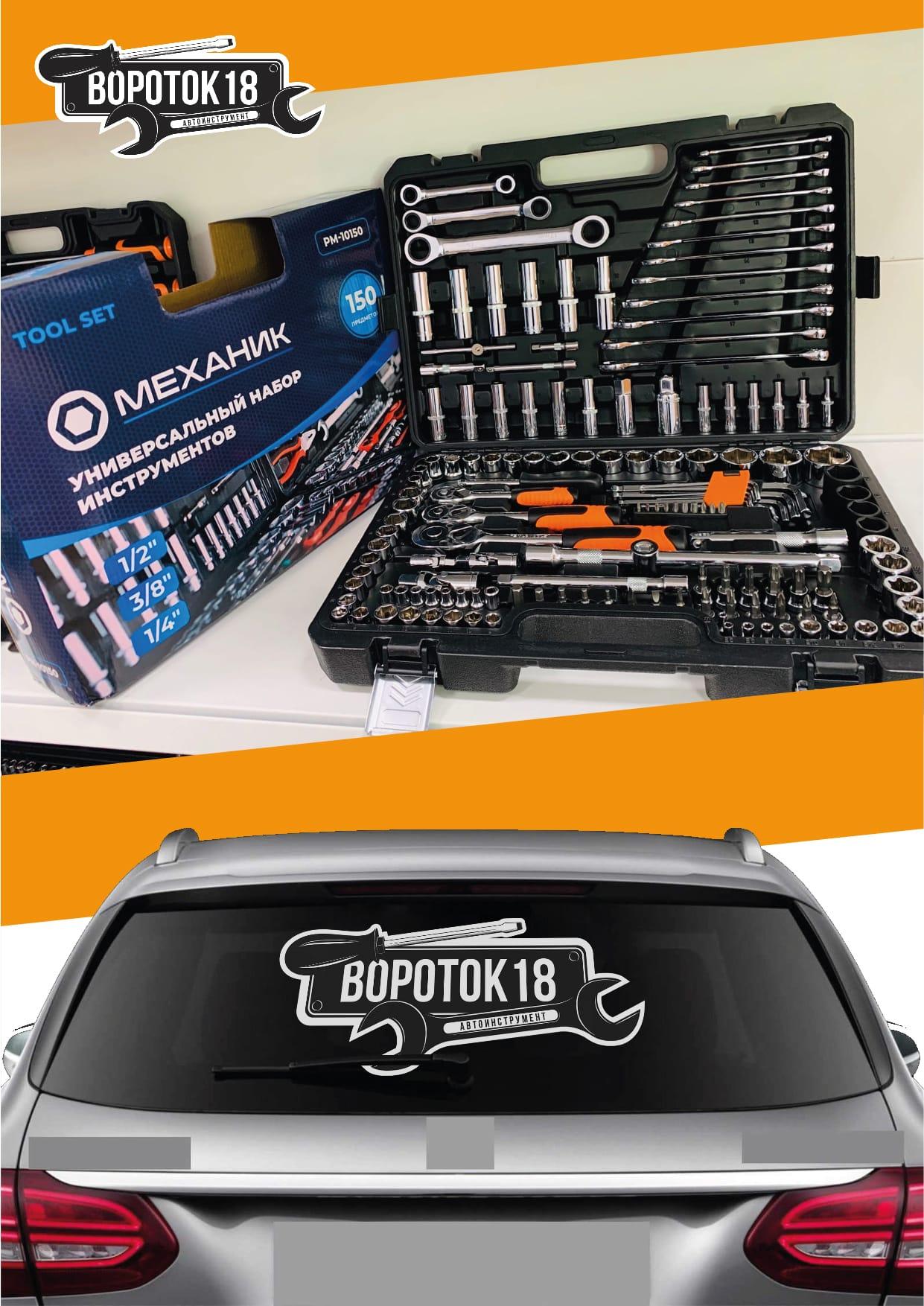 логотип на инструменты