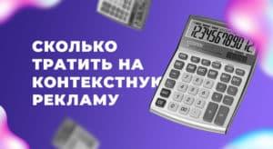 Бюджет Яндекс Директ. Сколько тратить на контекстную рекламу.