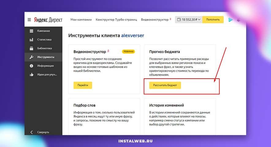Бюджет Яндекс Директ. Сколько тратить на контекстную рекламу. 1